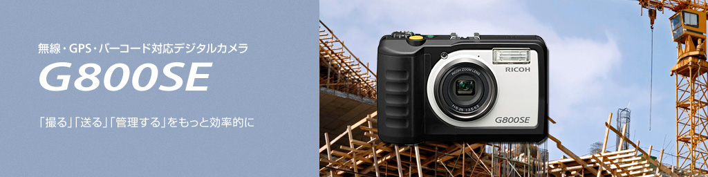 RICOH G800SE Shoot, share, and manage images more efficiently.